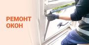 Качественный недорогой ремонт пластиковых окон Одесса.